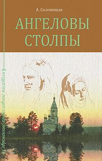 А. Солоницын Ангеловы столпы кендалл б жертвуя счастьем роман