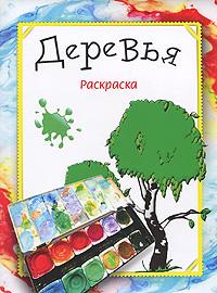 М. С. Бегоза Деревья. Раскраска раскраски sentosphere акварельная раскраска деревья жизни