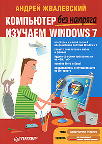 Андрей Жвалевский Компьютер без напряга. Изучаем Windows 7