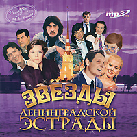 Звезды Ленинградской эстрады (mp3)