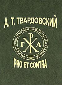 А. Т. Твардовский. Pro et contra е ф бауэр pro et contra