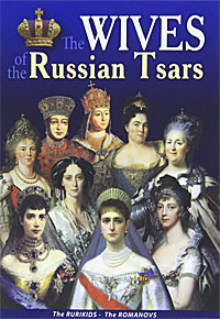 The Wives of the Russian Tsars: The Rurikids - the Romanovs the ex wives