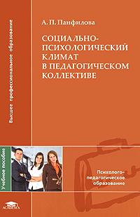 А. П. Панфилова Социально-психологический климат в педагогическом коллективе цены онлайн