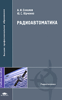А. И. Соколов, Ю. С. Юрченко Радиоавтоматика