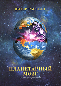 Питер Рассел Планетарный мозг. Земля пробуждается питер пэн иллюстрации к книге