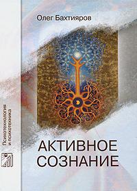 Олег Бахтияров Активное сознание гармония личности навигационный подход