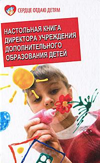 Настольная книга директора учреждения дополнительного образования детей