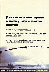 Zakazat.ru: Девять комментариев о коммунистической партии