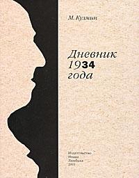 М. Кузмин Дневник 1934 года