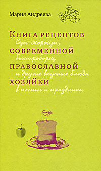 Мария Андреева Книга рецептов современной православной хозяйки цена