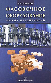 Л. А. Ровинский Фасовочное оборудование малых предприятий