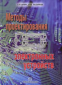 А. Б. Шеин, Н. М. Лазарева Методы проектирования электронных устройств