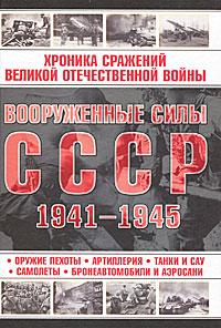 Вооруженные силы СССР 1941-1945 валентин рунов удар по украине вермахт против красной армии