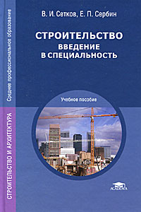 В. И. Сетков, Е. П. Сербин Строительство. Введение в специальность симонов е строительство дома быстро и дешево