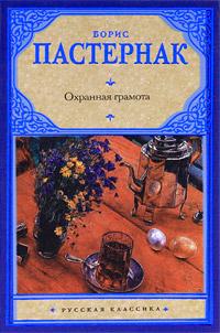Охранная грамота. Борис Пастернак