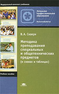 Методика преподавания специальных и общетехнических предметов (в схемах и таблицах)