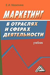 Е. И. Мазилкина Маркетинг в отраслях и сферах деятельности маркетинг в отраслях и сферах деятельности