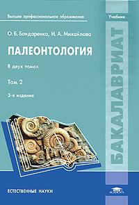 Палеонтология. В 2 томах. Том 2. О. Б. Бондаренко, И. А. Михайлова