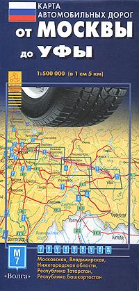 Карта автомобильных дорог от Москвы до Уфы билет из тольятти до уфы
