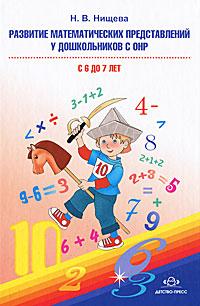 Н. В. Нищева Развитие математических представлений у дошкольников с ОНР с 6 до 7 лет н в нищева развитие математических представлений у дошкольников с онр с 4 до 5 и с 5 до 6 лет