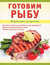 Т. Д. Николенко Готовим рыбу морепродукты рыба
