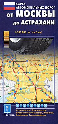 Карта автомобильных дорог. От Москвы до Астрахани в астрахани клапан подпитки
