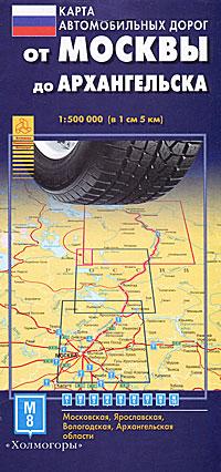 Карта автомобильных дорог. От Москвы до Архангельска сергей алексеев от москвы до берлина