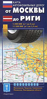 Карта автомобильных дорог. От Москвы до Риги сергей алексеев от москвы до берлина