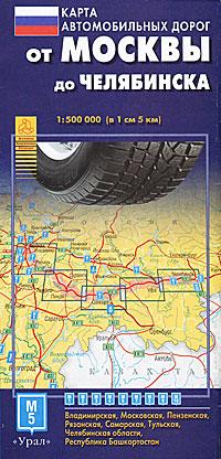 Карта автомобильных дорог. От Москвы до Челябинска билет на поезд от сызрани до челябинска стоимость