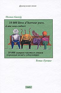 Томас Гунциг 10000 литров чистого ужаса какой планшет за 10000