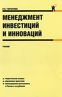 Менеджмент инвестиций и инноваций