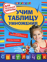 Александрова О.В. Учим таблицу умножения