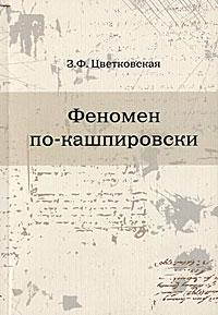 З. Ф. Цветковская Феномен по-кашпировски ковадонга о'ши феномен zara