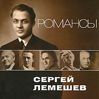 Сергей Лемешев Сергей Лемешев. Романсы