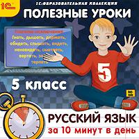 Полезные уроки. Русский язык за 10 минут в день. 5 класс