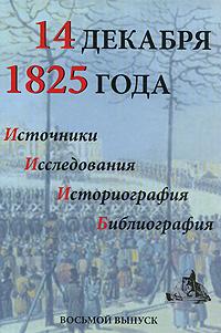 14 декабря 1825 года. Источники. Исследования. Историография. Библиография. Выпуск 8