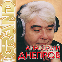Grand Collection. Анатолий Днепров