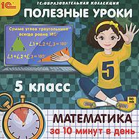 Zakazat.ru: Полезные уроки. Математика за 10 минут в день. 5 класс