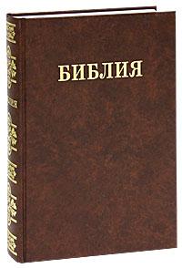 Библия библия книги священного писания ветхого и нового завета