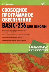 Свободное программное обеспечение. BASIC-256  для школы. С. Г. Никитенко