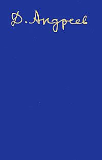 Даниил Андреев Даниил Андреев. Собрание сочинений. Том 1. Русские боги даниил свидерский безымянный