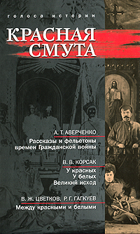 Красная смута обвал смута 1917 года глазами русского писателя