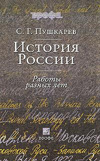 История России. Работы разных лет