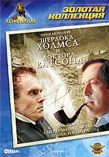 Приключения Шерлока Холмса и доктора Ватсона джун томсон трубка шерлока холмса