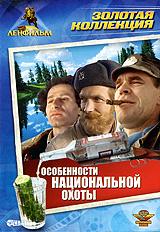 Особенности национальной охоты Ленфильм,Госкомкино России