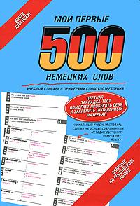 Мои первые 500 немецких слов. Учебный словарь с примерами словоупотребления мои первые 500 немецких слов учебный словарь