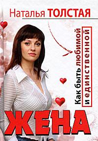 Наталья Толстая Жена. Как быть любимой и единственной. Любовница. Как оставаться желанной и счастливой библия терапия поможет тебе в трудную минуту