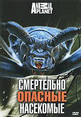 Animal Planet: Смертельно опасные насекомые жаровня scovo сд 013 discovery