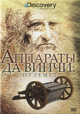 Discovery: Аппараты Да Винчи: Пулемет