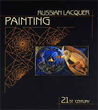 Russian Lacquers Painting: 21st Century peter leek russian painting